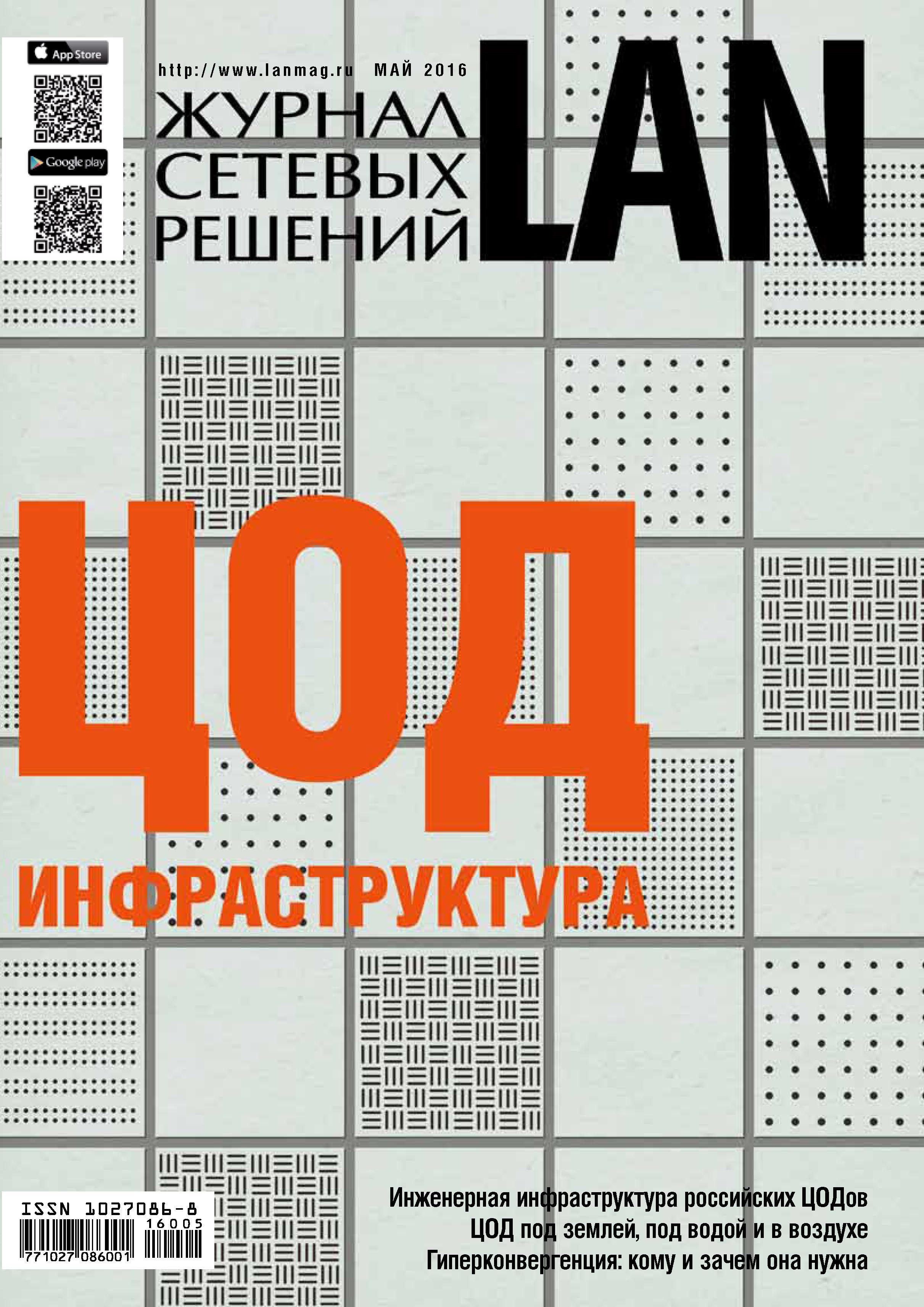 Открытые системы Журнал сетевых решений / LAN №05/2016 цены онлайн