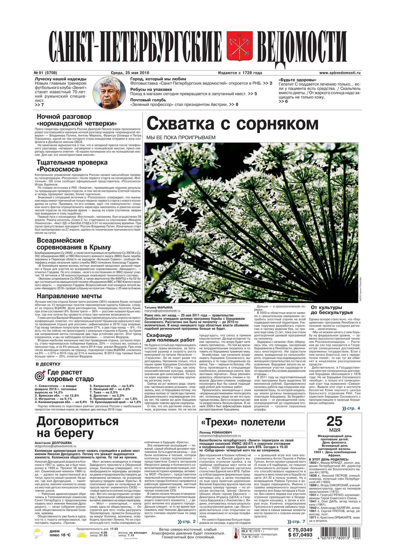 Редакция газеты Санкт-Петербургские ведомости Санкт-Петербургские ведомости 91-2016