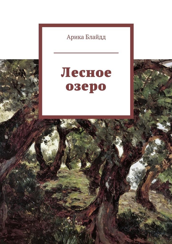 Арика Блайдд Лесное озеро леонтьев л древесиноведение и лесное товароведение учебник