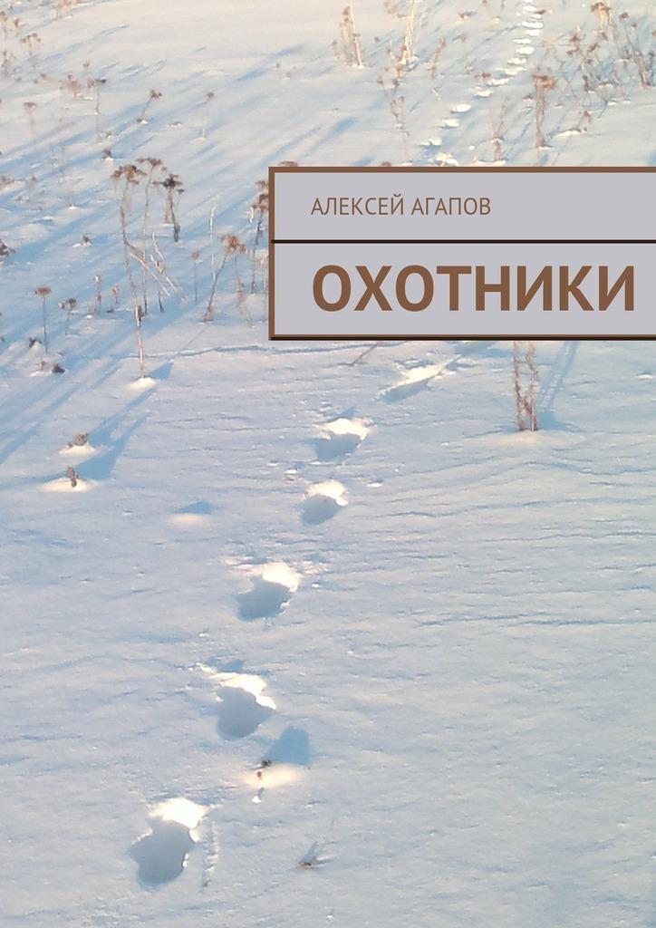 Алексей Александрович Агапов Охотники м в яковлева роли объектов при индексировании текстов семантическими моделями