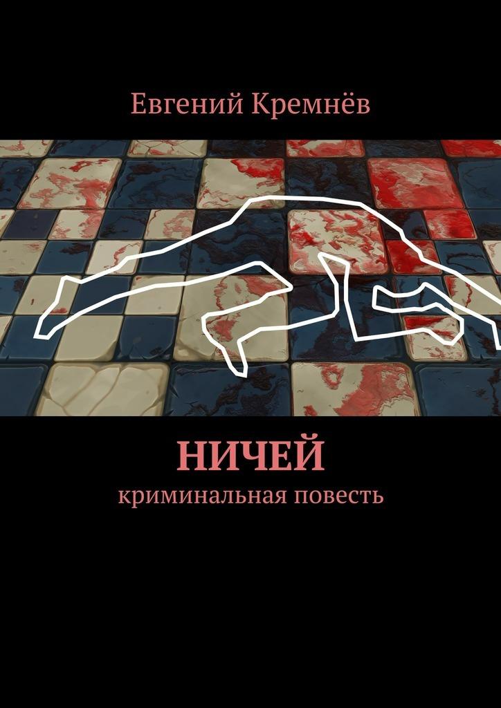 Евгений Кремнёв Ничей. криминальная повесть