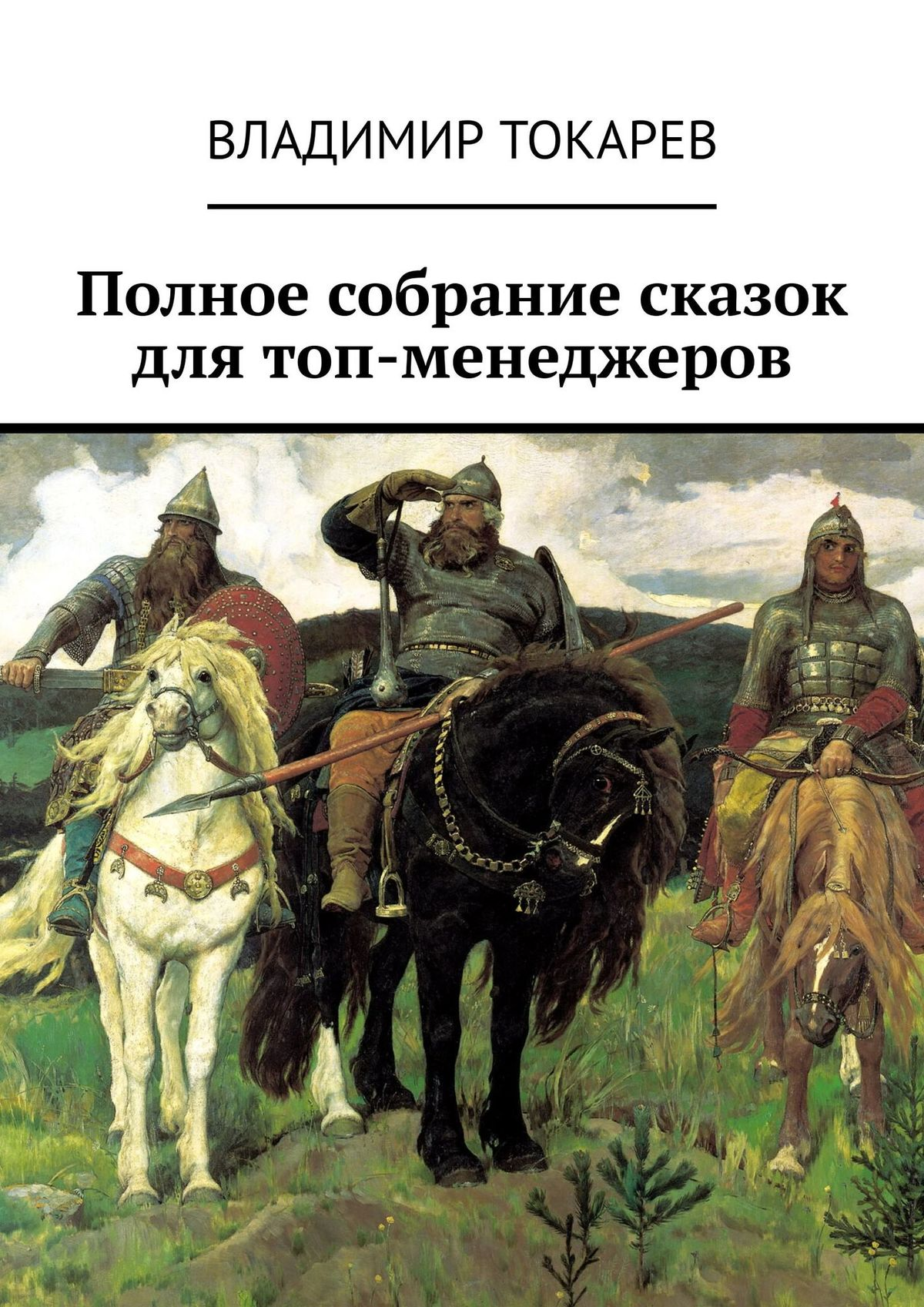 Владимир Токарев Полное собрание сказок для топ-менеджеров