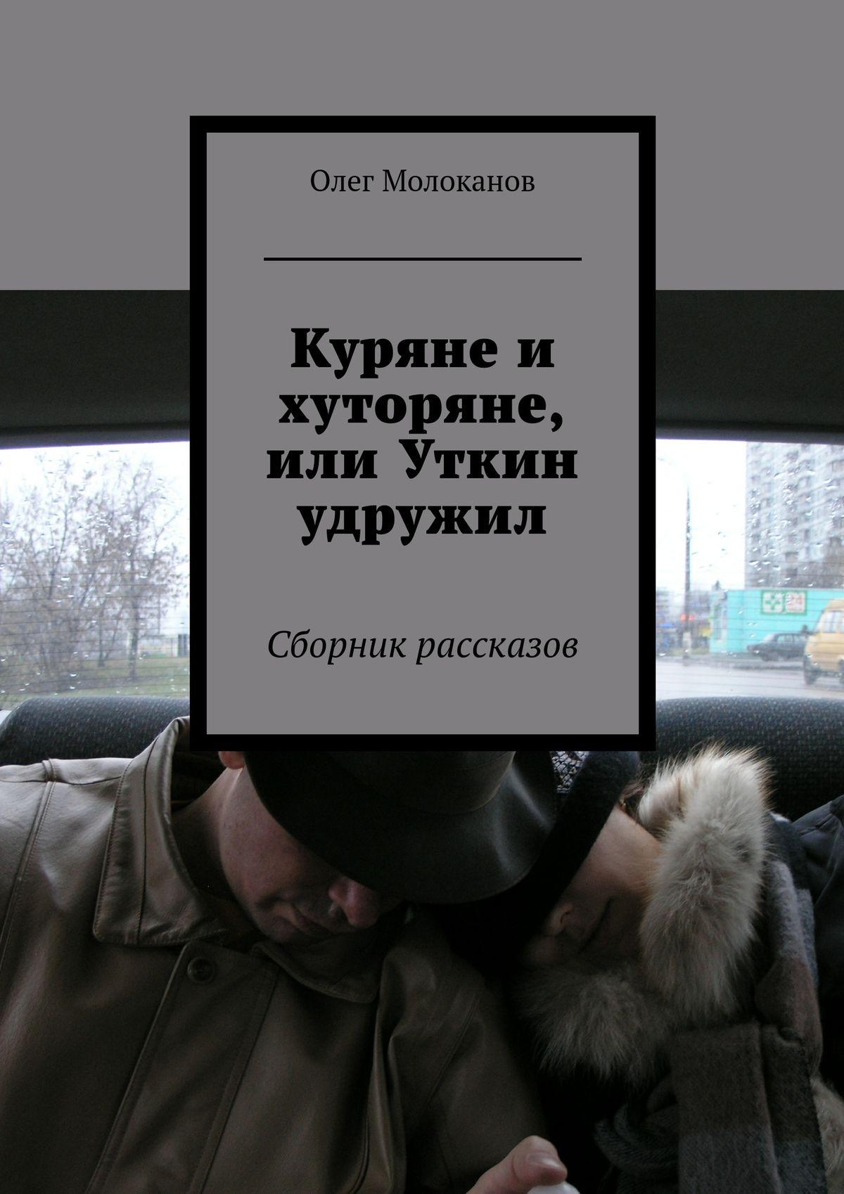 цены Олег Молоканов Куряне и хуторяне, или Уткин удружил. Сборник рассказов