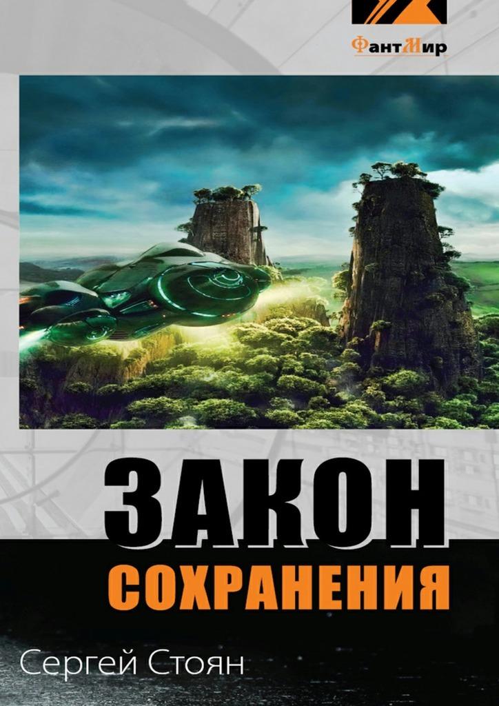 Сергей Стоян Закон сохранения цена