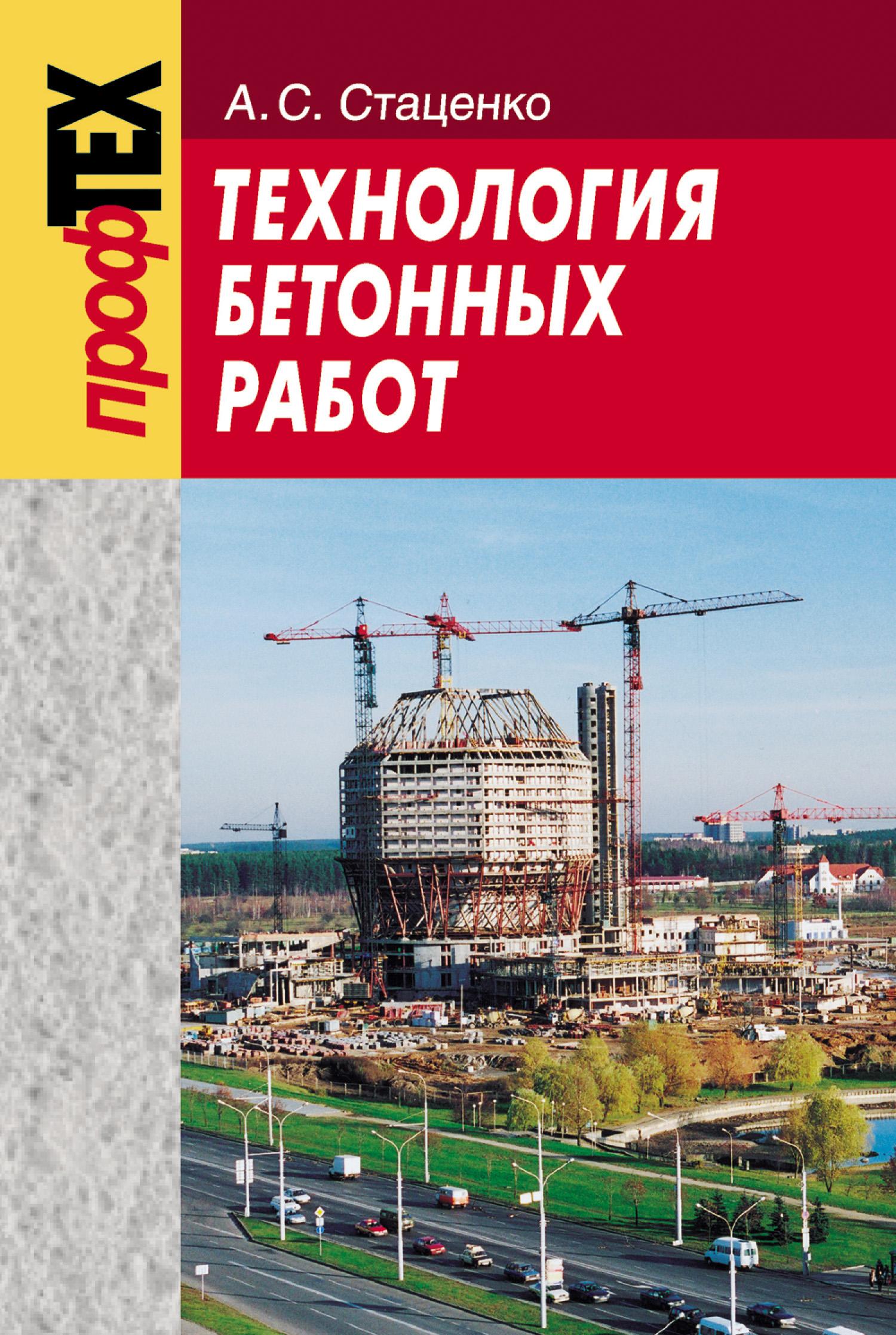 а c стаценко технология бетонных работ А. C. Стаценко Технология бетонных работ
