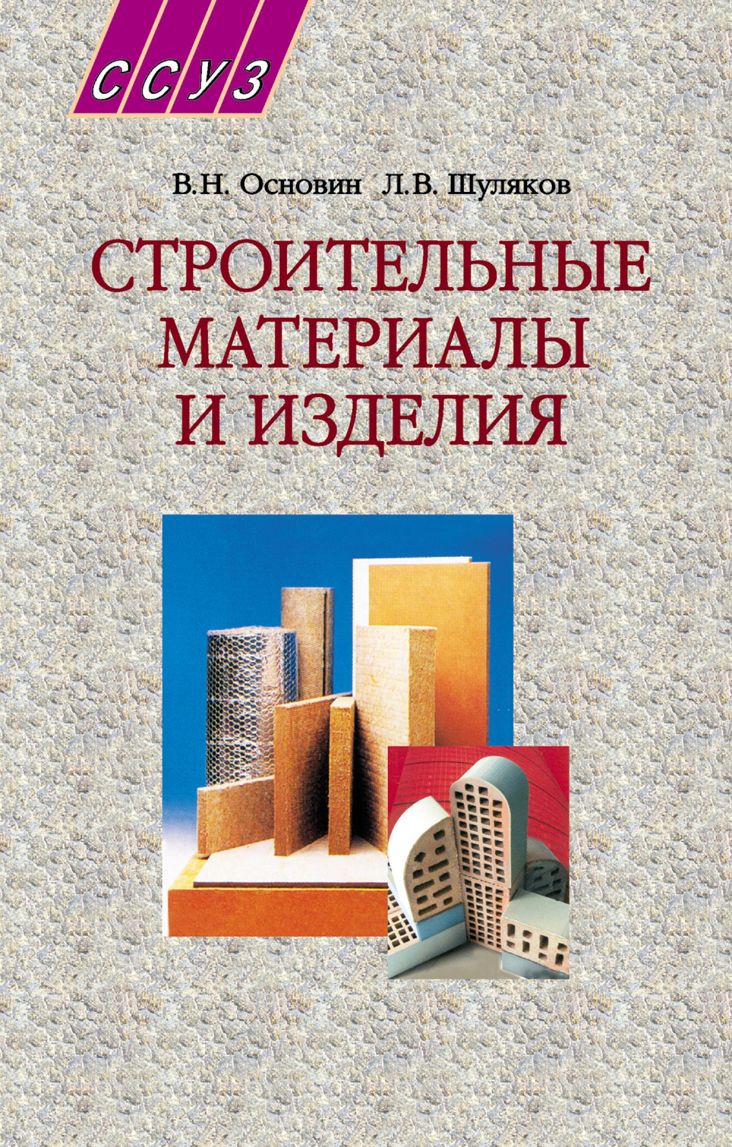 Л. В. Шуляков Строительные материалы и изделия. Учебное пособие материалы для изготовления сборных моделей hasegawa 1 350 72135