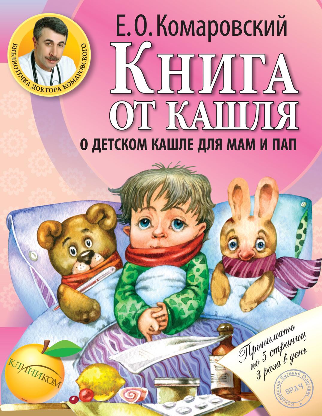 Евгений Комаровский Книга от кашля. О детском кашле для мам и пап комаровский е книга от насморка о детском насморке для мам и пап