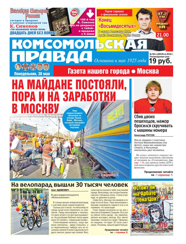 Комсомольская Правда. Москва 58 п-2016