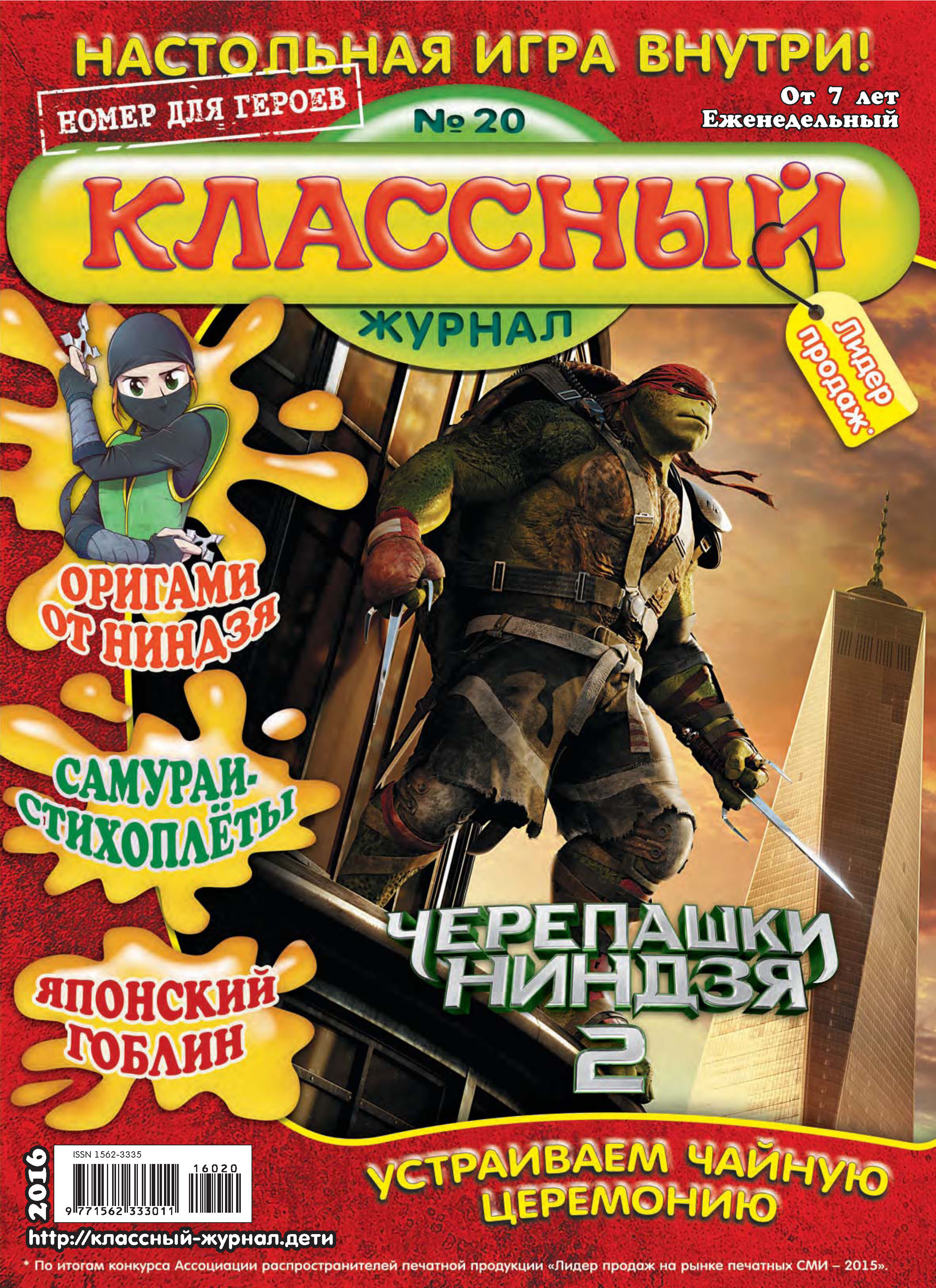 Открытые системы Классный журнал №20/2016 открытые системы классный журнал 27 2016