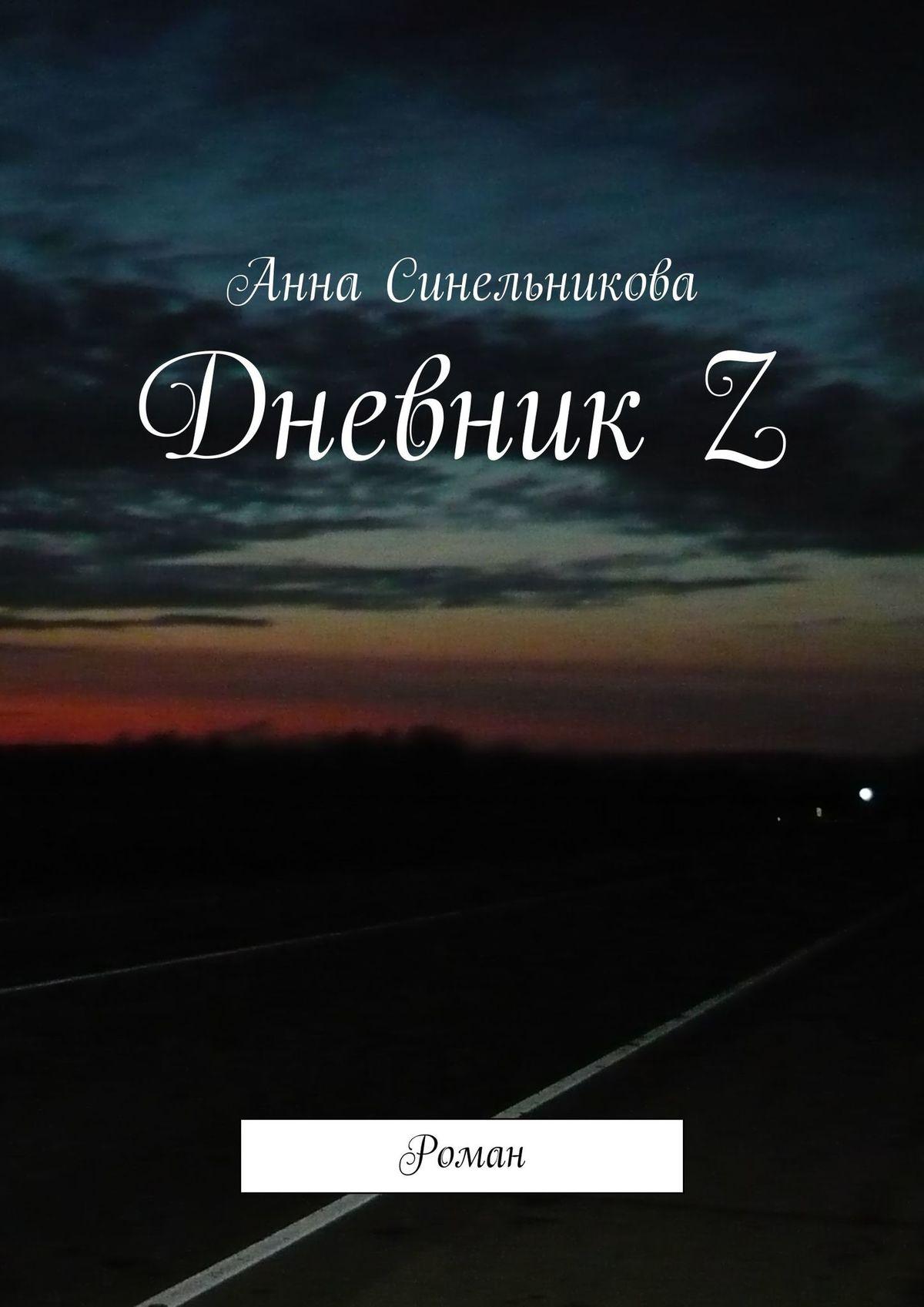 Анна Лосева ДневникZ. Роман цена 2017