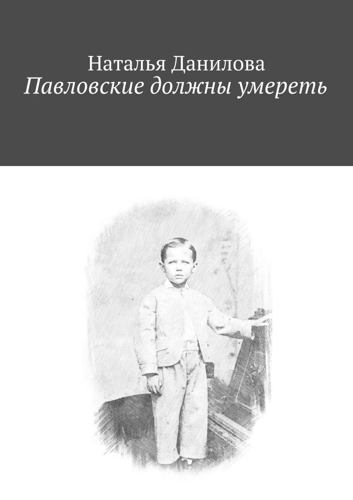 Наталья Данилова Павловские должны умереть павловские ножи рембо