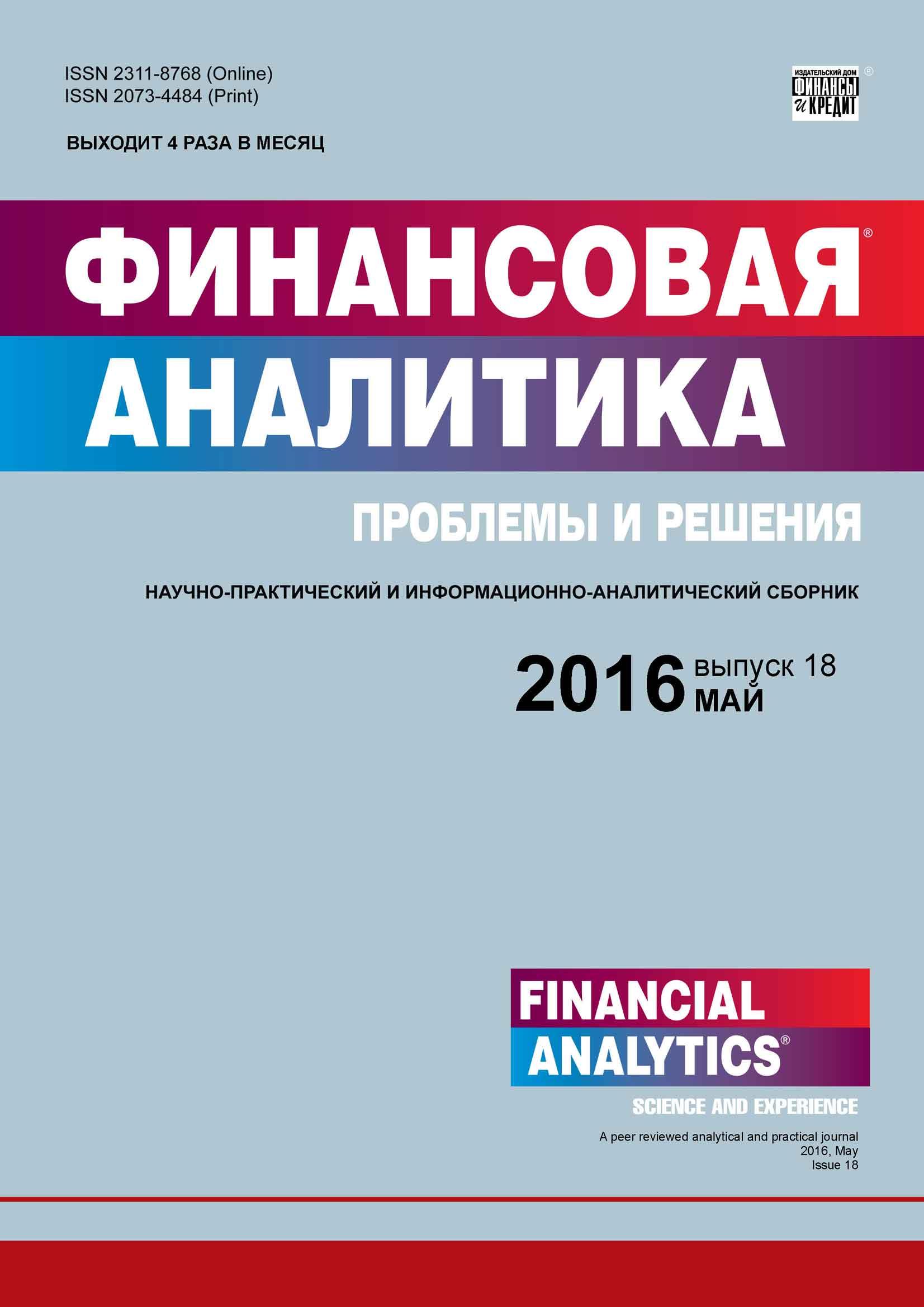 Финансовая аналитика: проблемы и решения № 18 (300) 2016
