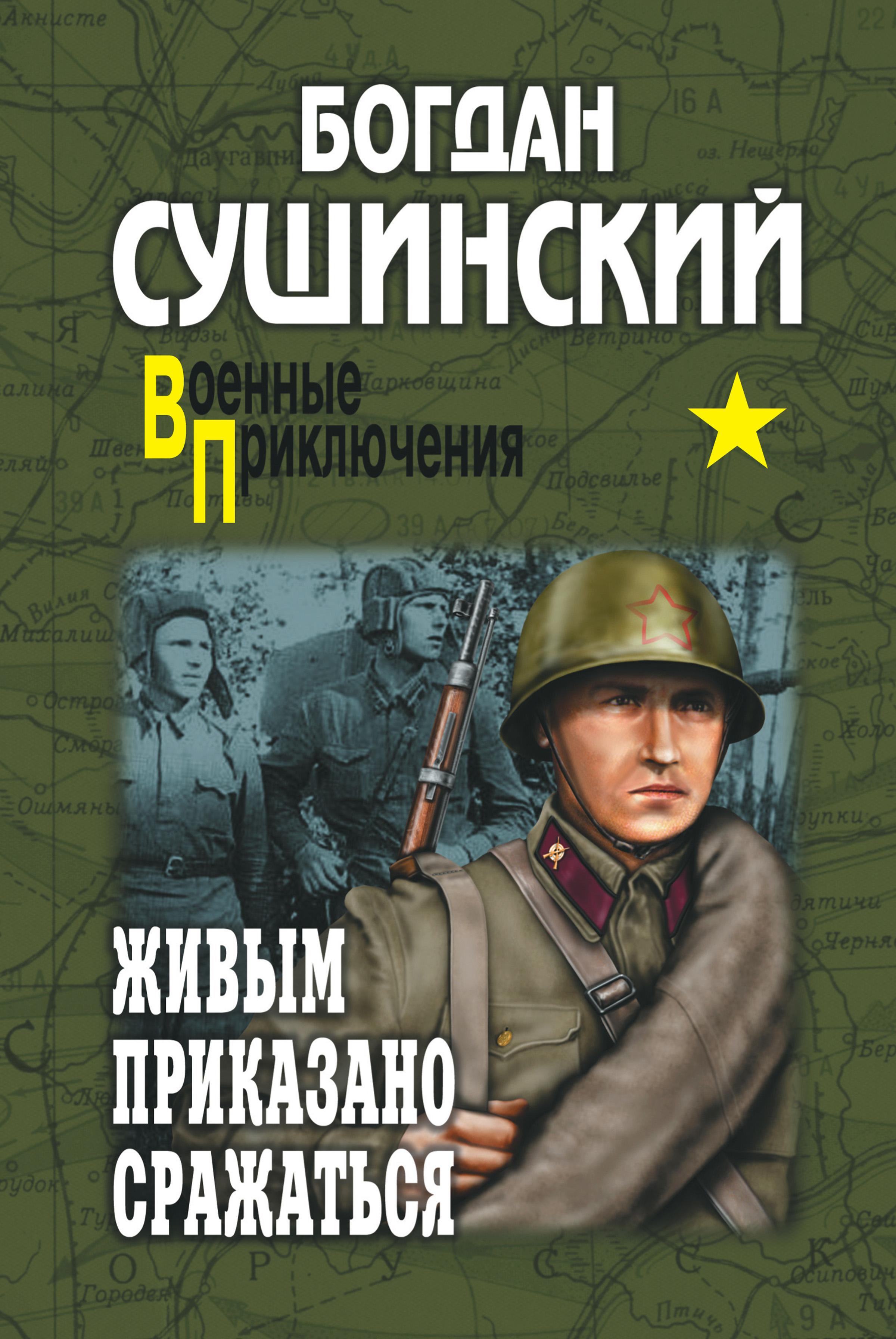 Богдан Сушинский Живым приказано сражаться (сборник) цены