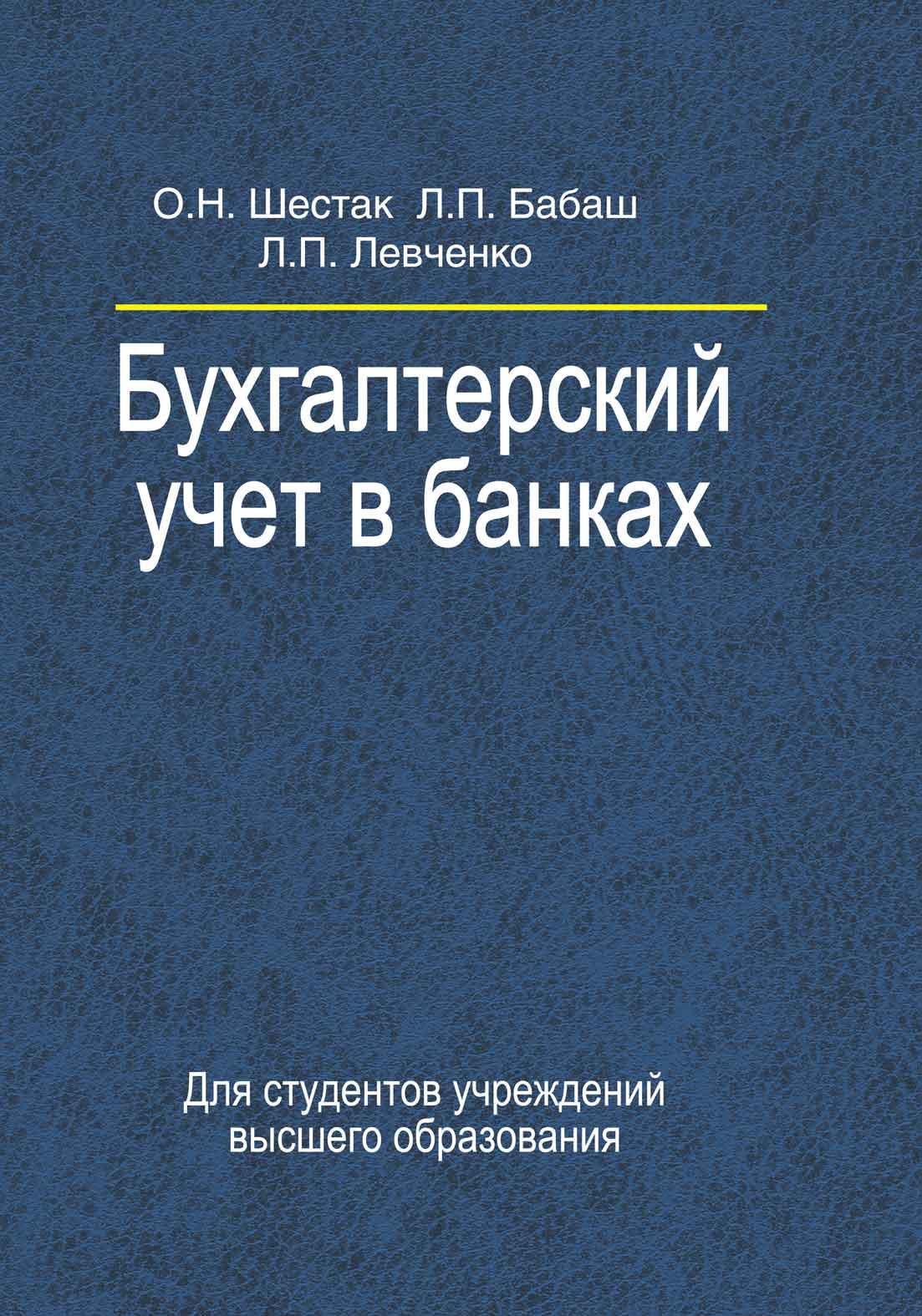 Л. П. Бабаш Бухгалтерский учет в банках