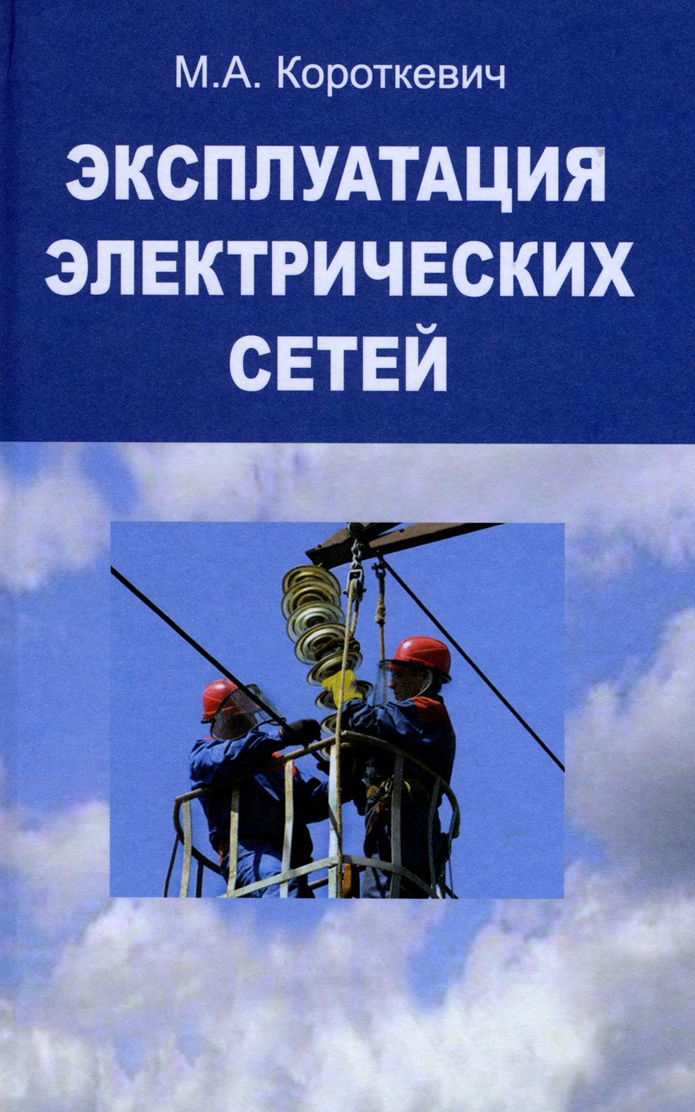 М. А. Короткевич Эксплуатация электрических сетей а е немировский электрооборудование электрических сетей станций и подстанций