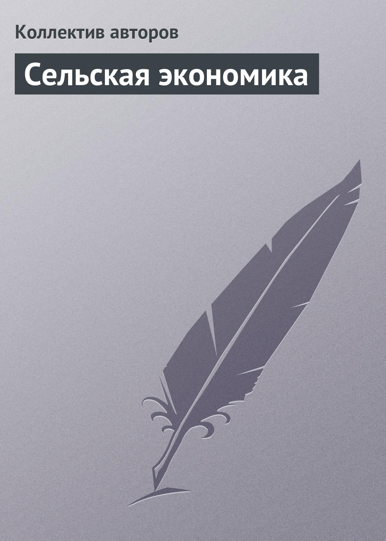 Коллектив авторов Сельская экономика л а малахова местное самоуправление и кооперация совершенствование развития в сельской местности современной россии