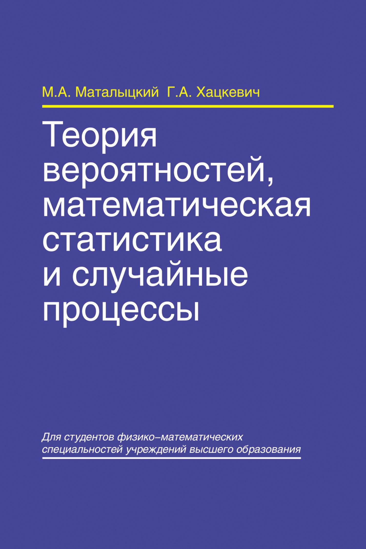 Фото - М. А. Маталыцкий Теория вероятностей, математическая статистика и случайные процессы а а боровков эргодичность и устойчивость случайных процессов