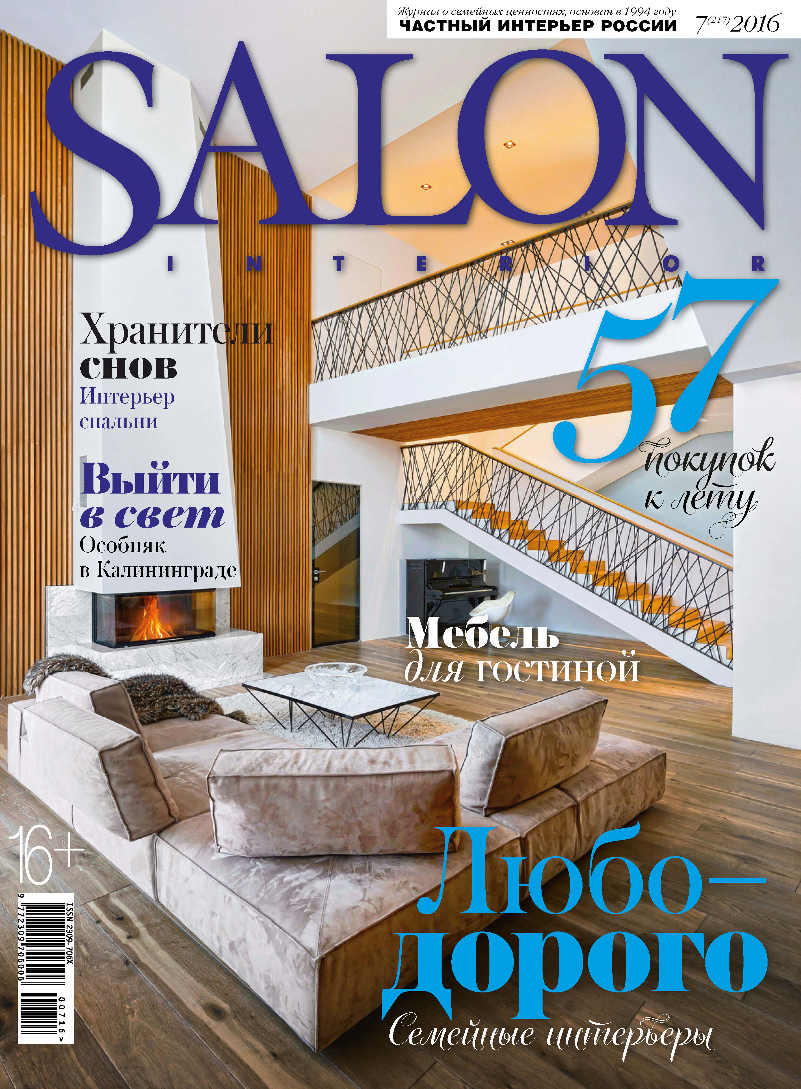 ИД «Бурда» SALON-interior №07/2016 masterclass interior design