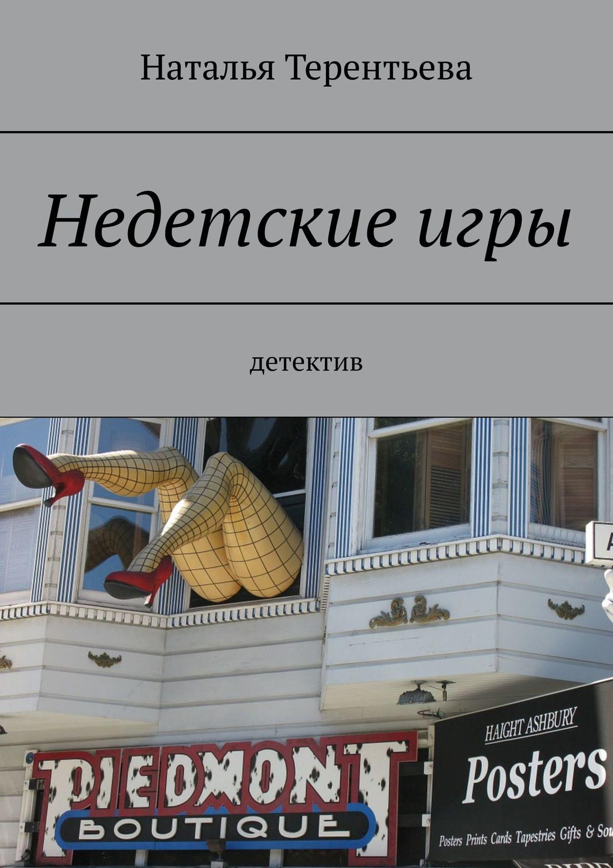 Наталья Терентьева Недетскиеигры. Детектив наталья терентьева ничто не повторится