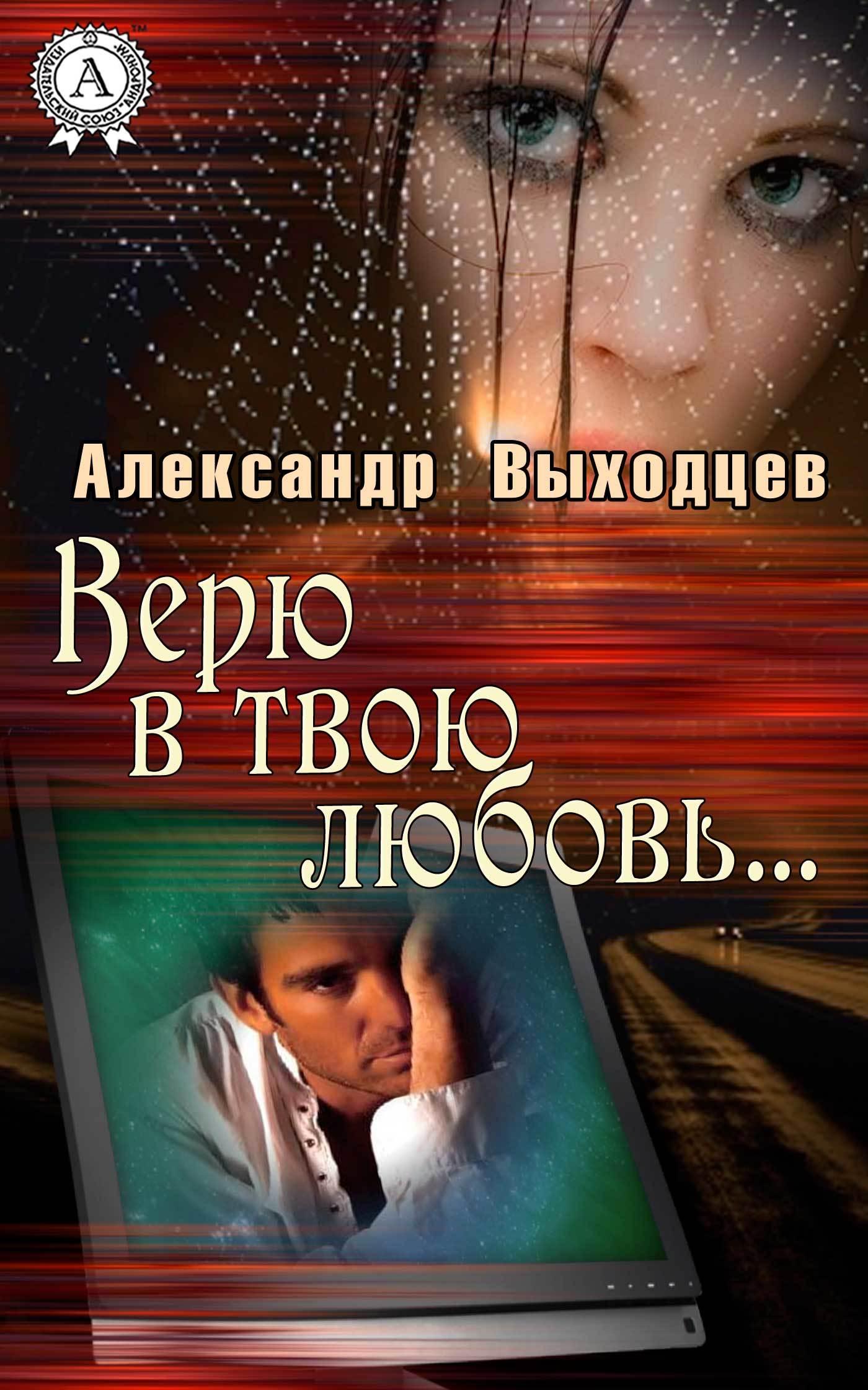 Александр Выходцев Верю в твою Любовь…