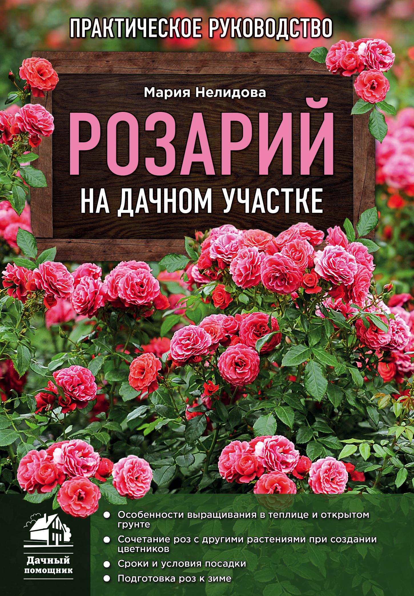 Мария Нелидова Розарий на дачном участке мария нелидова розарий на дачном участке