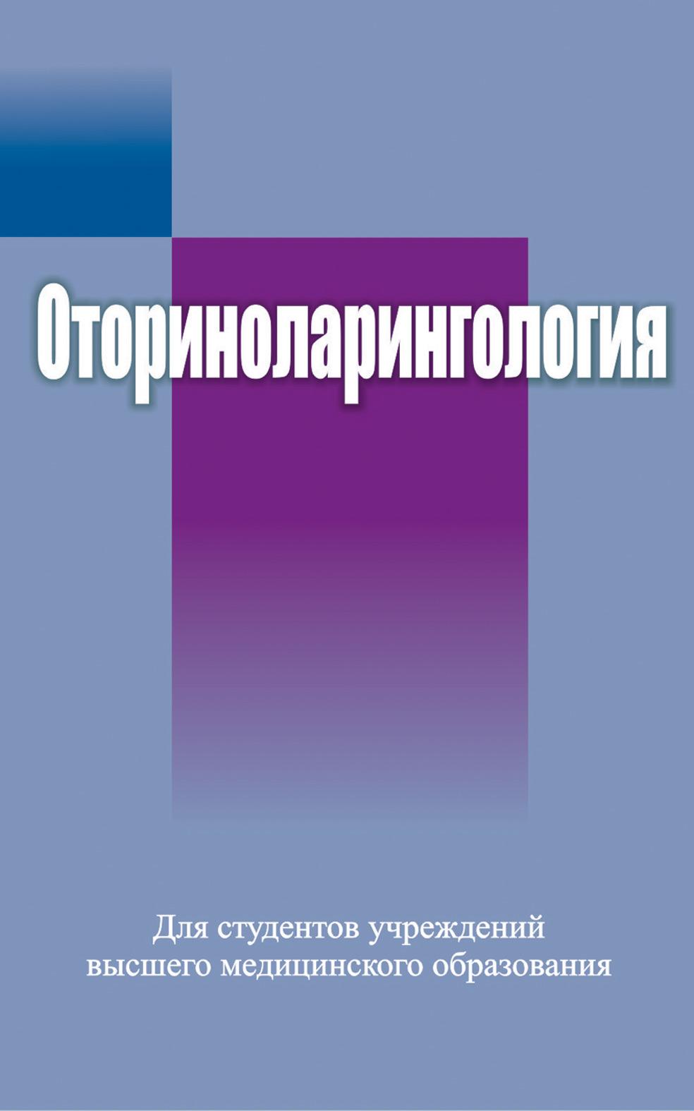 Коллектив авторов Оториноларингология коллектив авторов военная оториноларингология