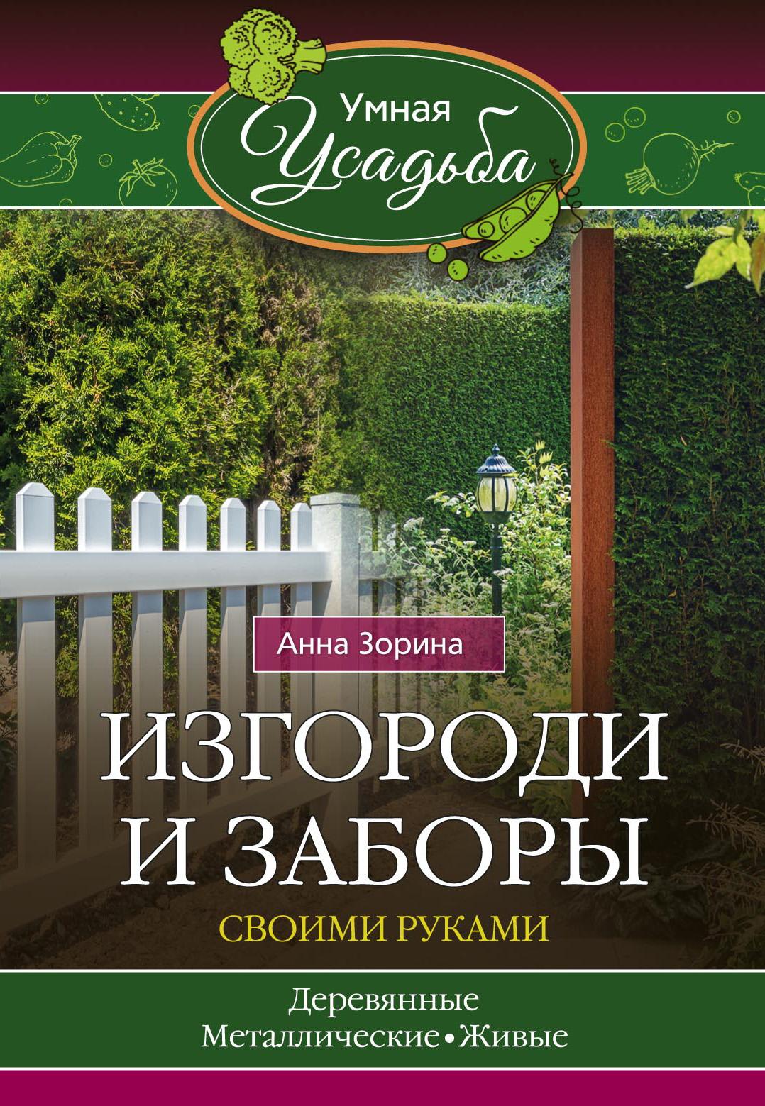Анна Зорина Изгороди и заборы своими руками отсутствует делаем заборы изгороди калитки из различных материалов