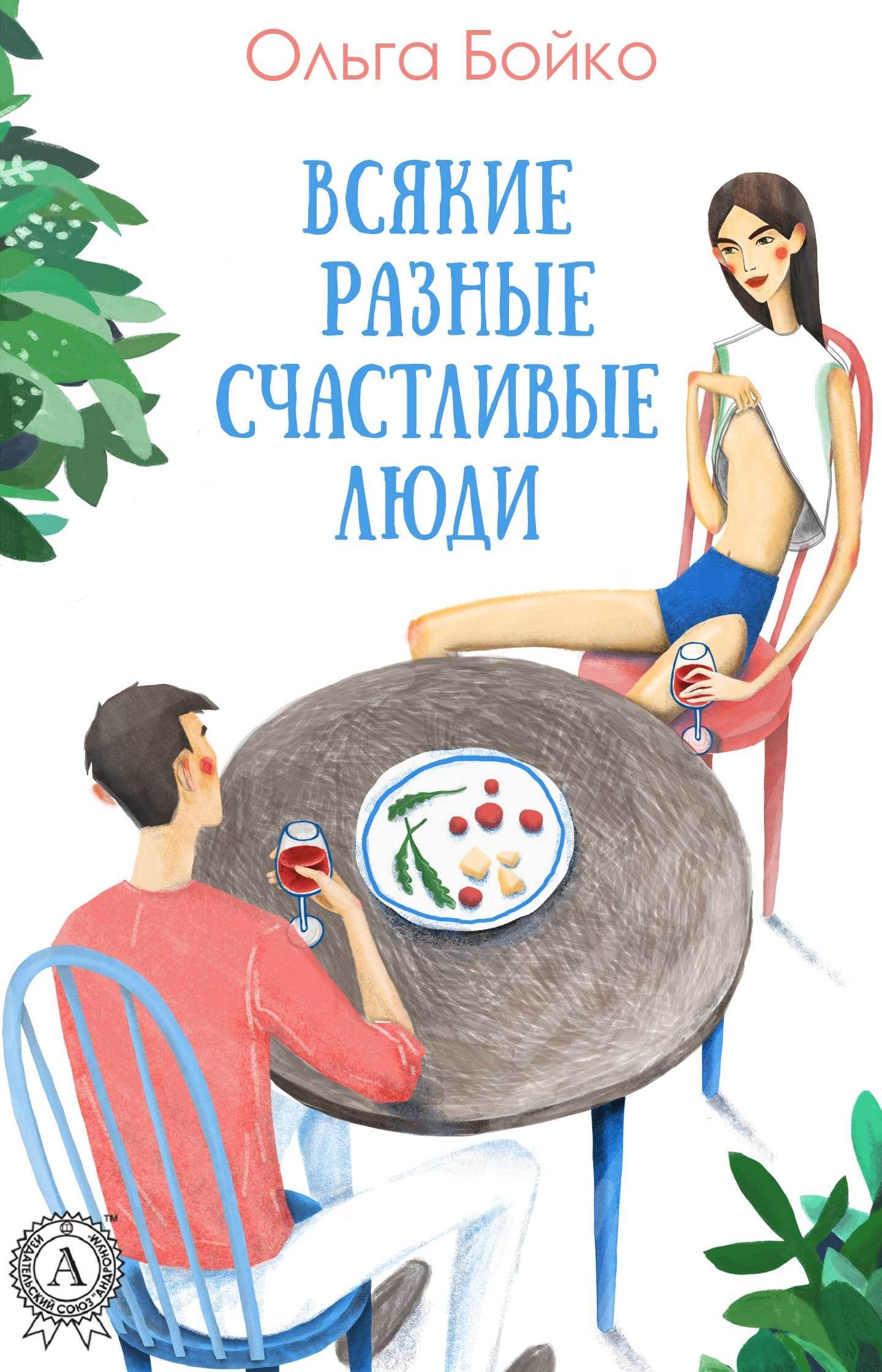 Ольга Бойко Всякие разные счастливые люди