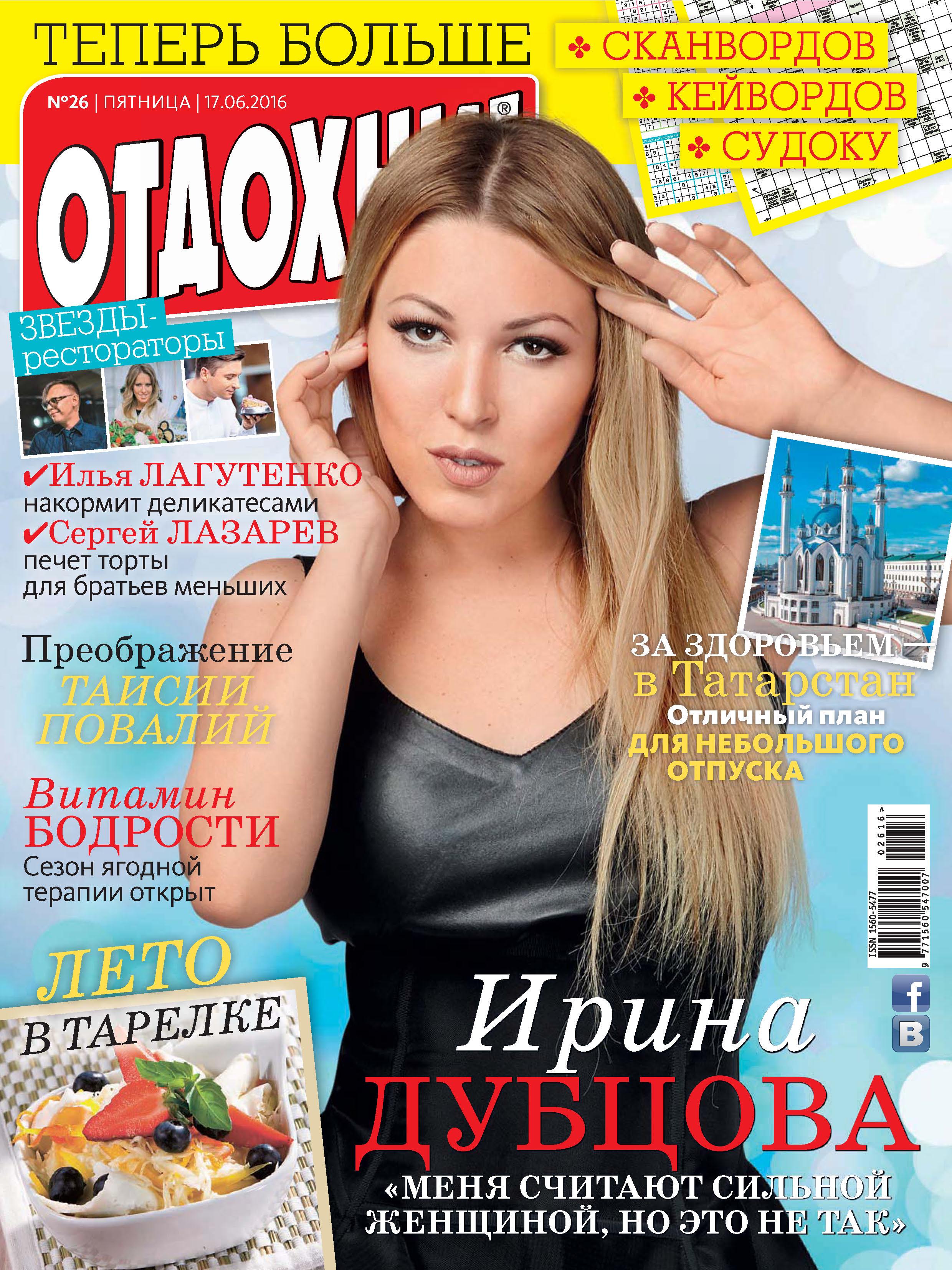 ИД «Бурда» Журнал «Отдохни!» №26/2016 цена