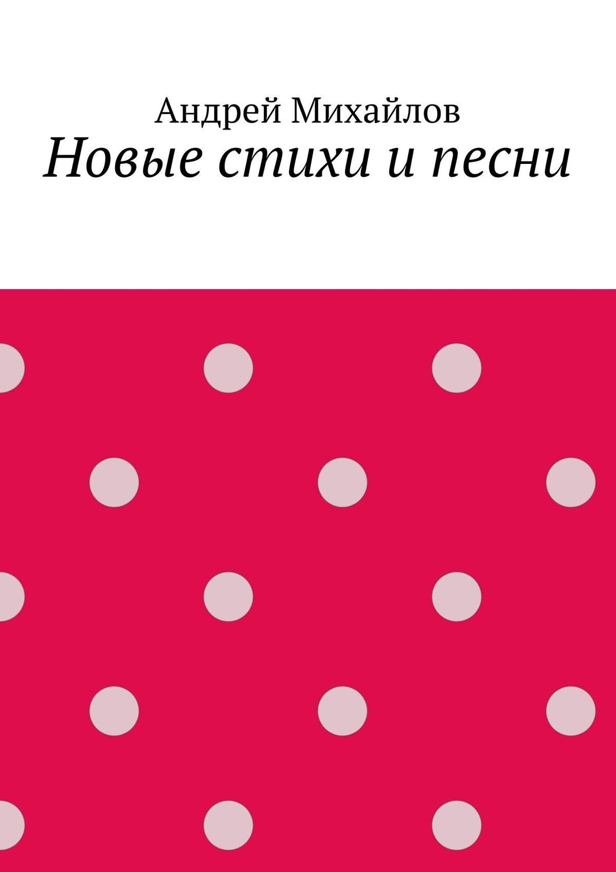 S Михайлов Новые стихи и песни ясно новые стихи и письма счастья