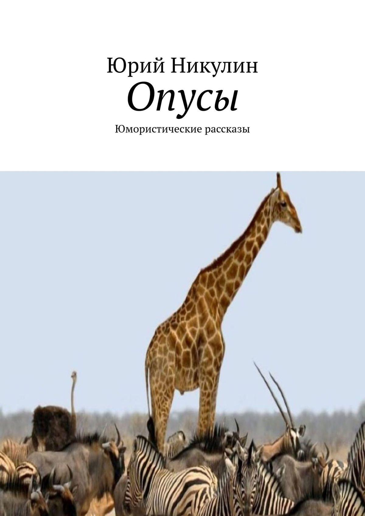 Юрий Никулин Опусы. Юмористические рассказы цена