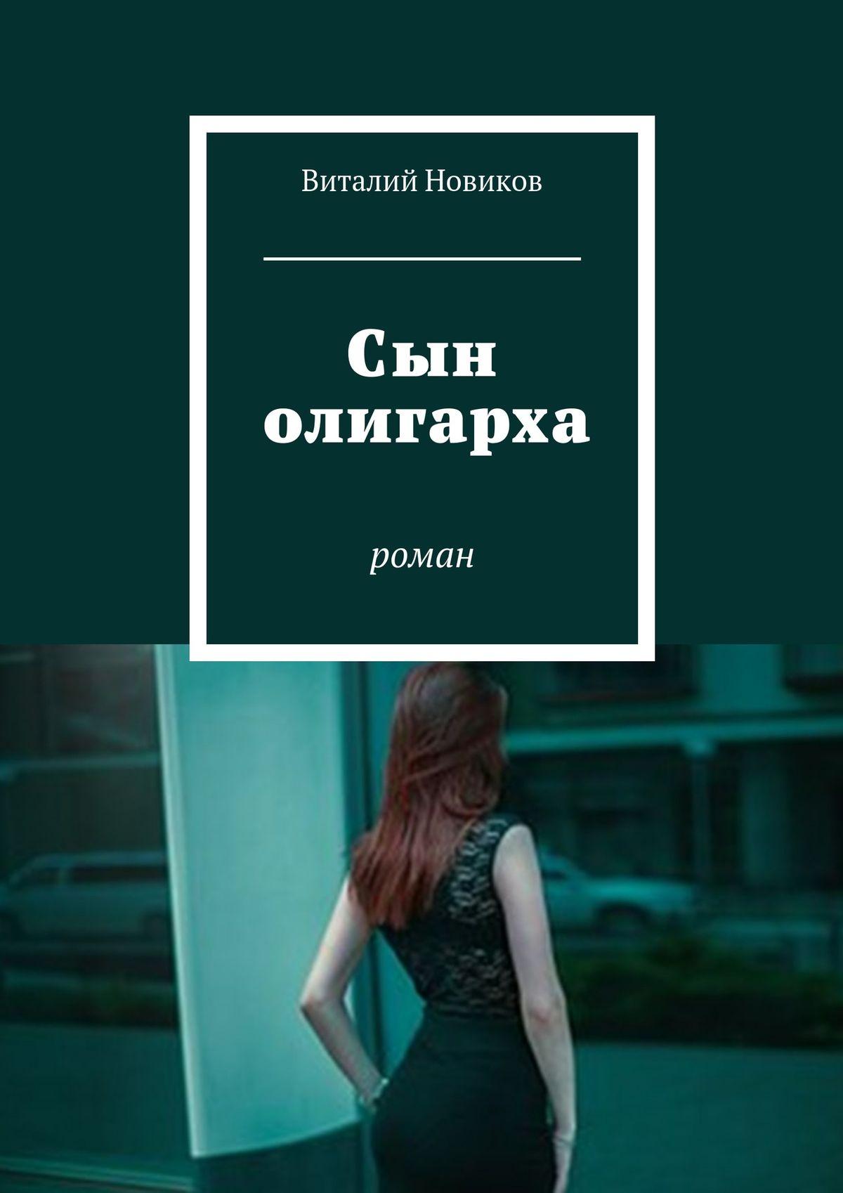 Виталий Новиков Сын олигарха. Роман виталий новиков grafоман