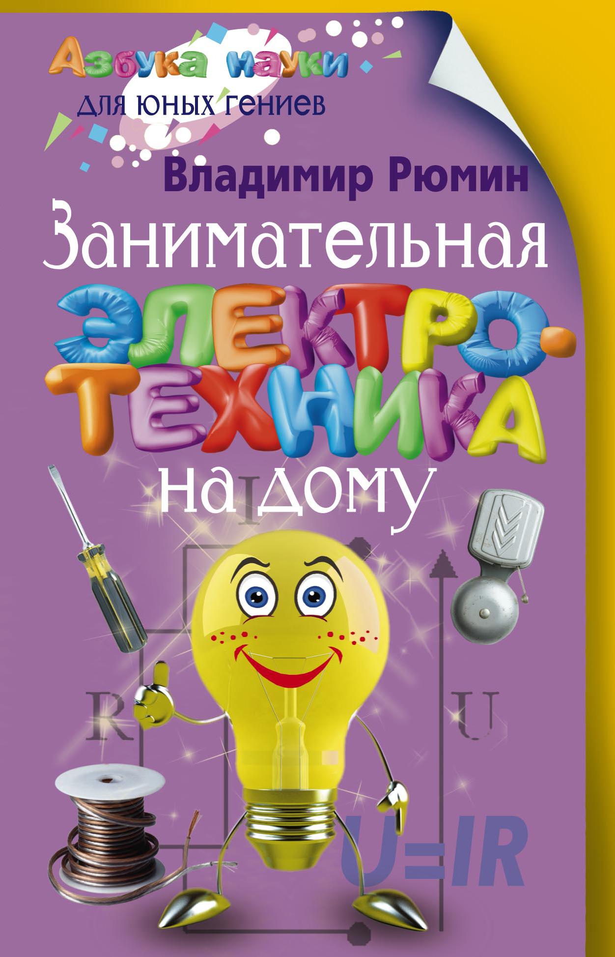 Владимир Рюмин Занимательная электротехника на дому рюмин в занимательная электротехника на дому