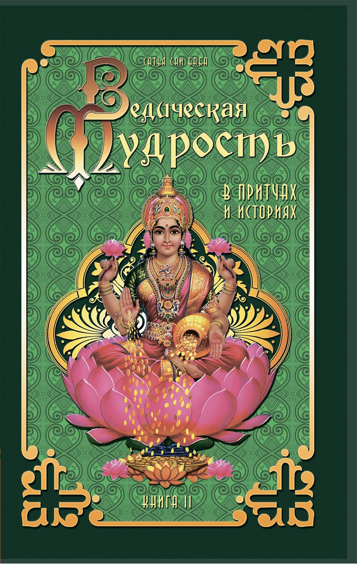 Шри Сатья Саи Баба Бхагаван Ведическая мудрость в притчах и историях. Книга 2 сатья ведическая кухня питание в благости