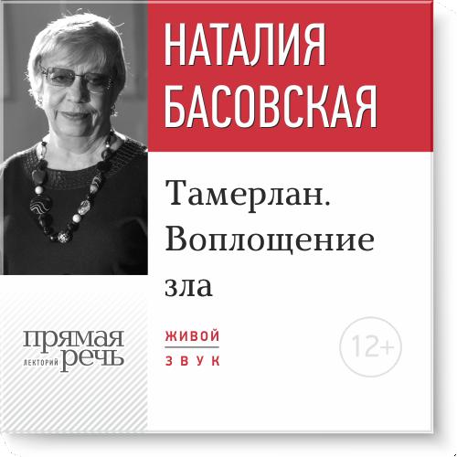 Наталия Басовская Лекция «Тамерлан. Воплощение зла» попутчик начало или кровавый автостоп
