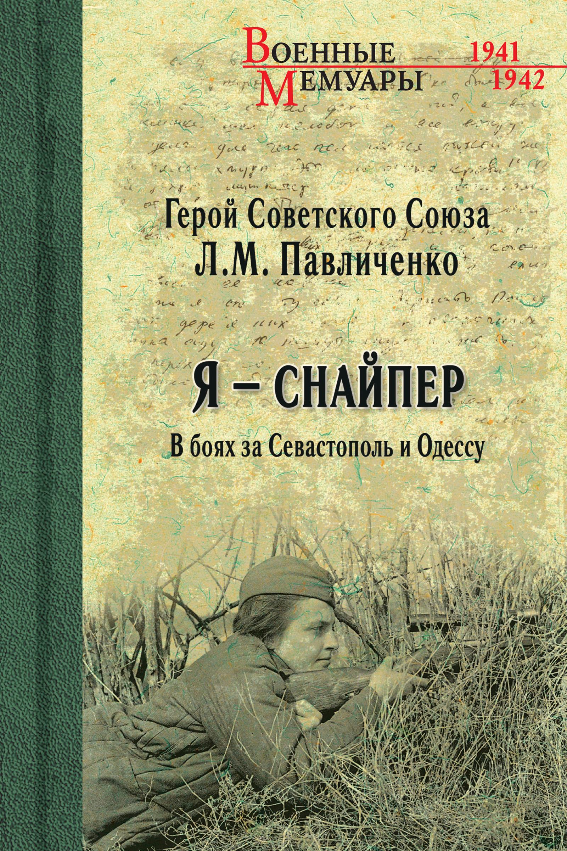 Людмила Павличенко Я – снайпер. В боях за Севастополь и Одессу цены