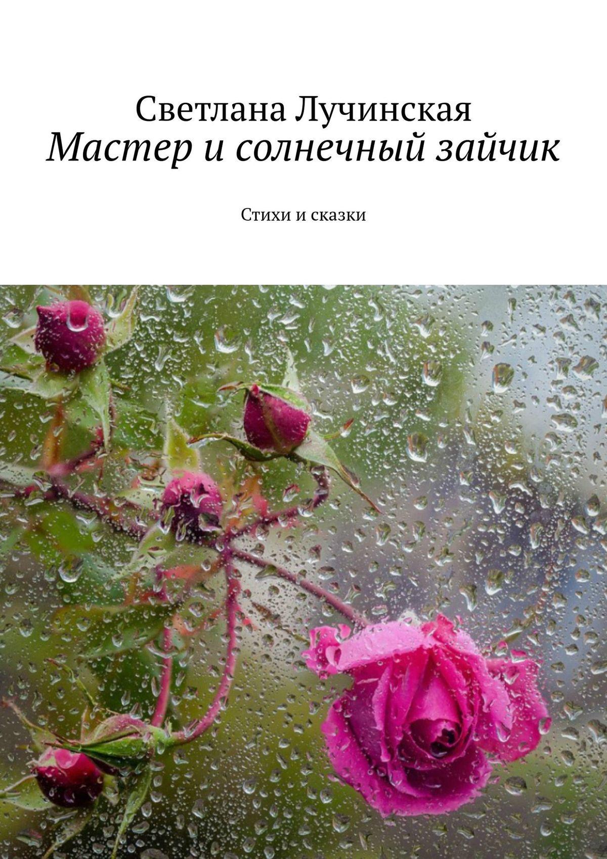 Светлана Лучинская Мастер исолнечный зайчик. Стихи исказки стоимость