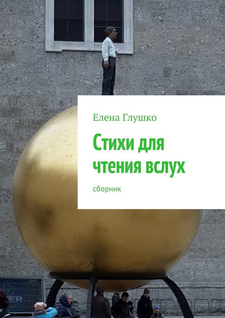 Елена Глушко Стихи для чтения вслух. сборник