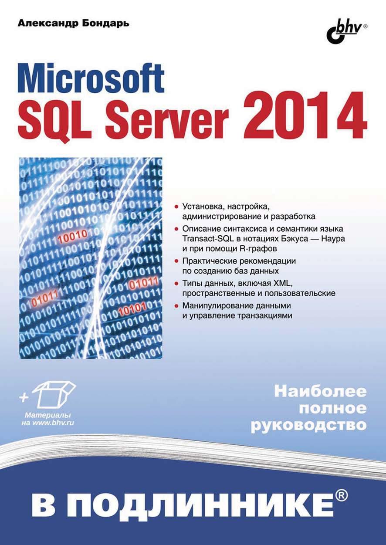 Александр Бондарь Microsoft SQL Server 2014 (pdf+epub) коллектив авторов базы данных манипулирование данными на языке sql в субд ms access 2007