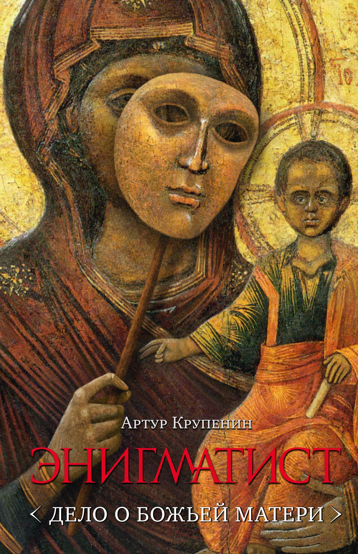 Артур Крупенин Энигматист (Дело о Божьей Матери) артур крупенин ave caesar дело о римской монете