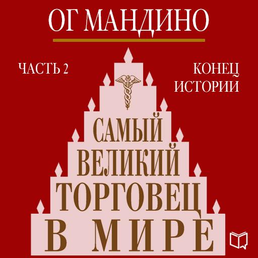 Ог Мандино Самый великий торговец в мире. Книга 2. Конец истории все цены