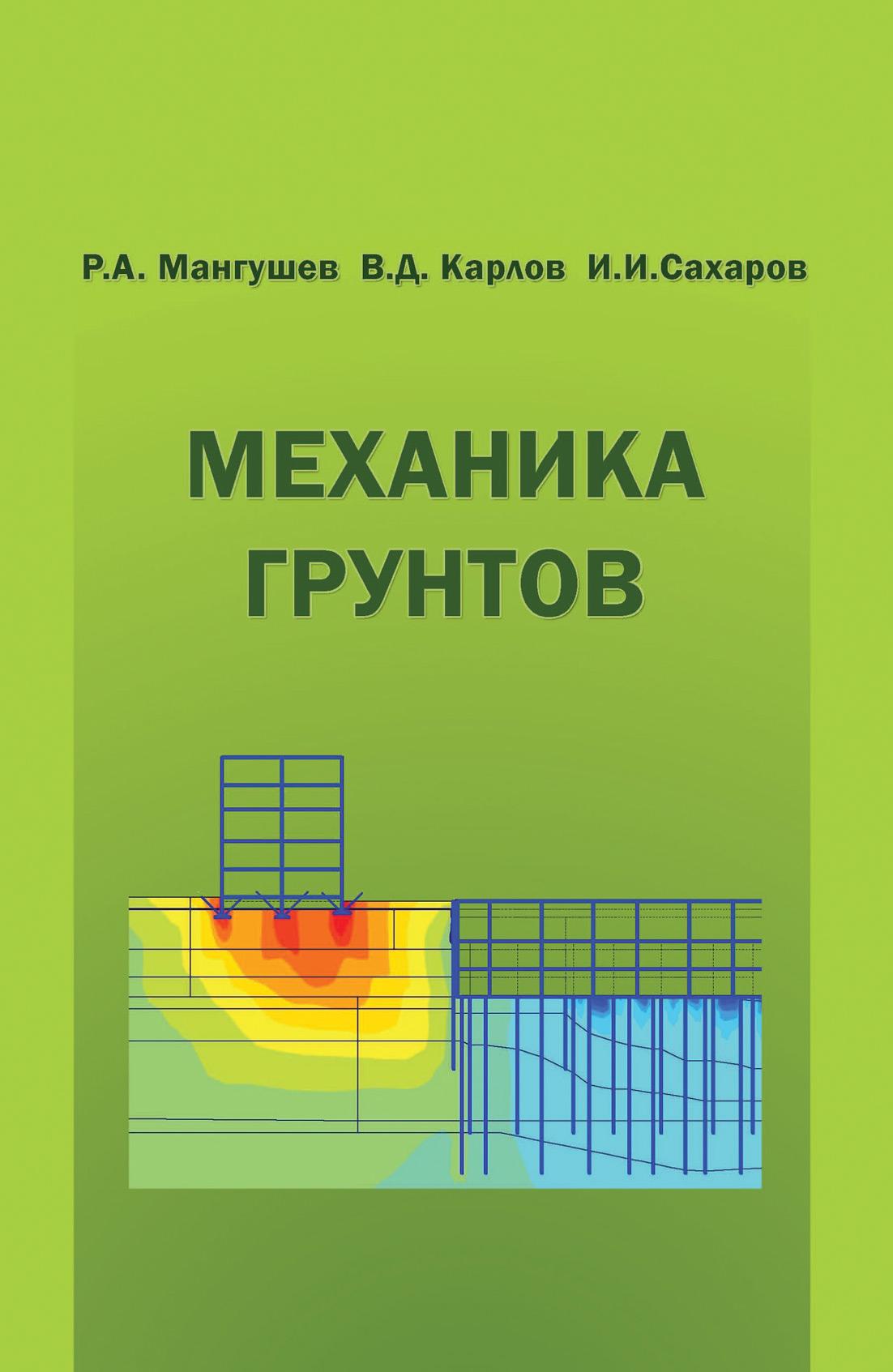 В. Д. Карлов Механика грунтов. Учебник в и мулин механика грунтов для инженеров строителей