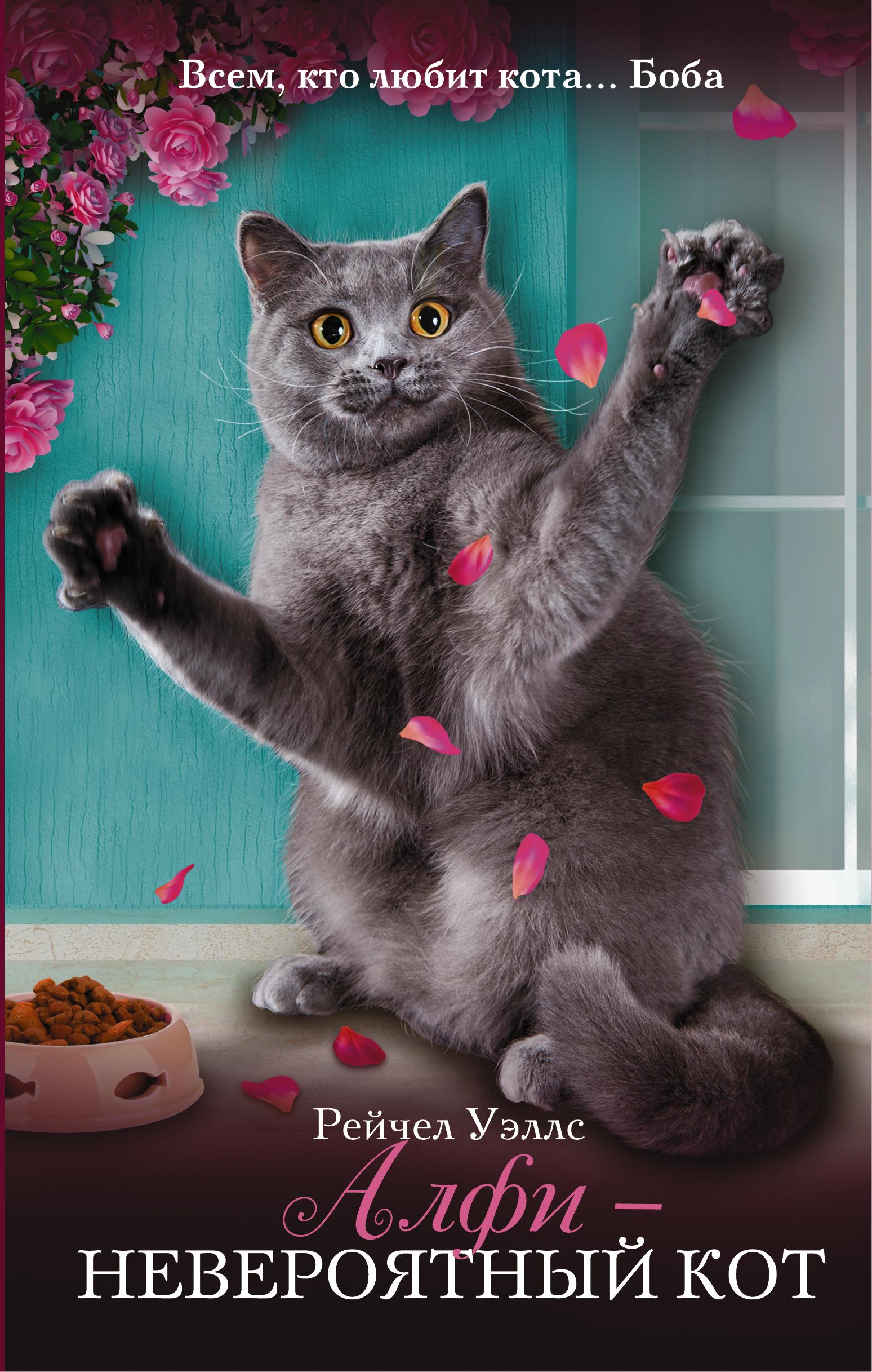 Рейчел Уэллс Алфи – невероятный кот уэллс р кот по имени алфи