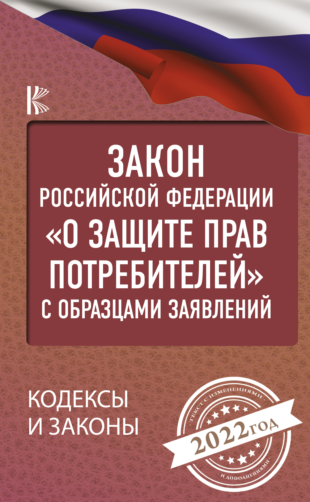 Нормативные правовые акты Закон Российской Федерации «О защите прав потребителей» с образцами заявлений на 2019 год