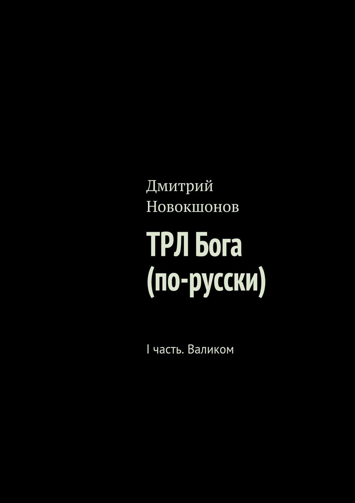 Дмитрий Новокшонов ТРЛ Бога (по-русски). Iчасть. Валиком дмитрий левочский режимбога