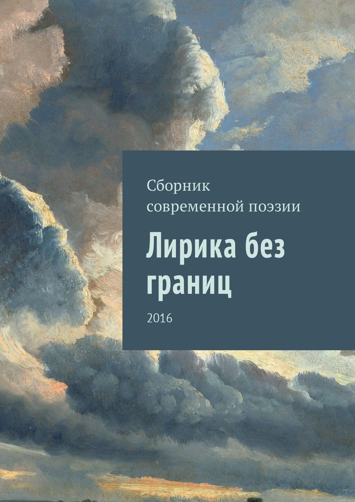 Кишкембаев Арман Лирика без границ. 2016 инна давидовна лалетина осознанная лирика поэзия
