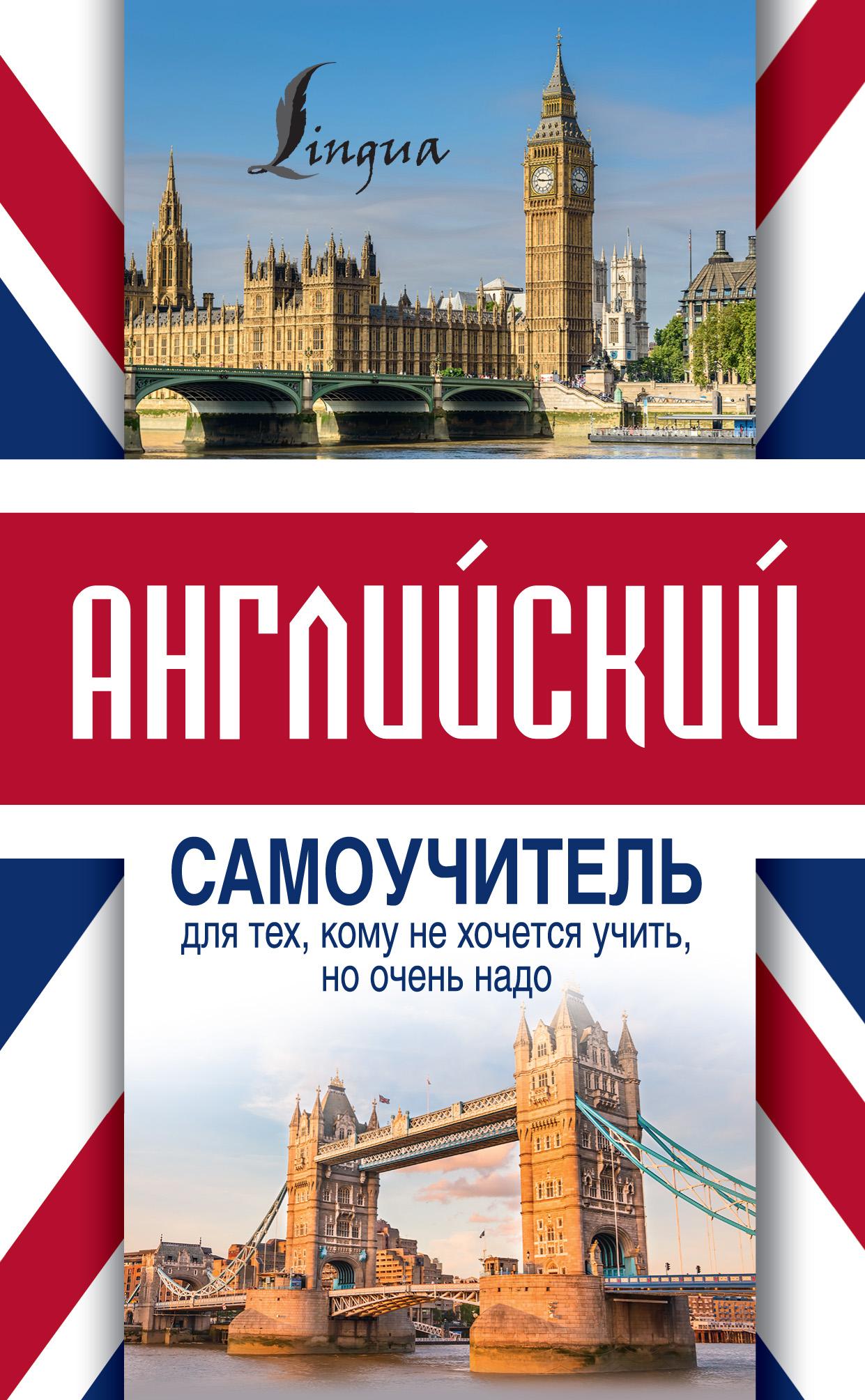 С. А. Матвеев Английский самоучитель для тех, кому не хочется учить, но очень надо издательство аст быстрый английский для тех кому надо не знать а просто объясняться
