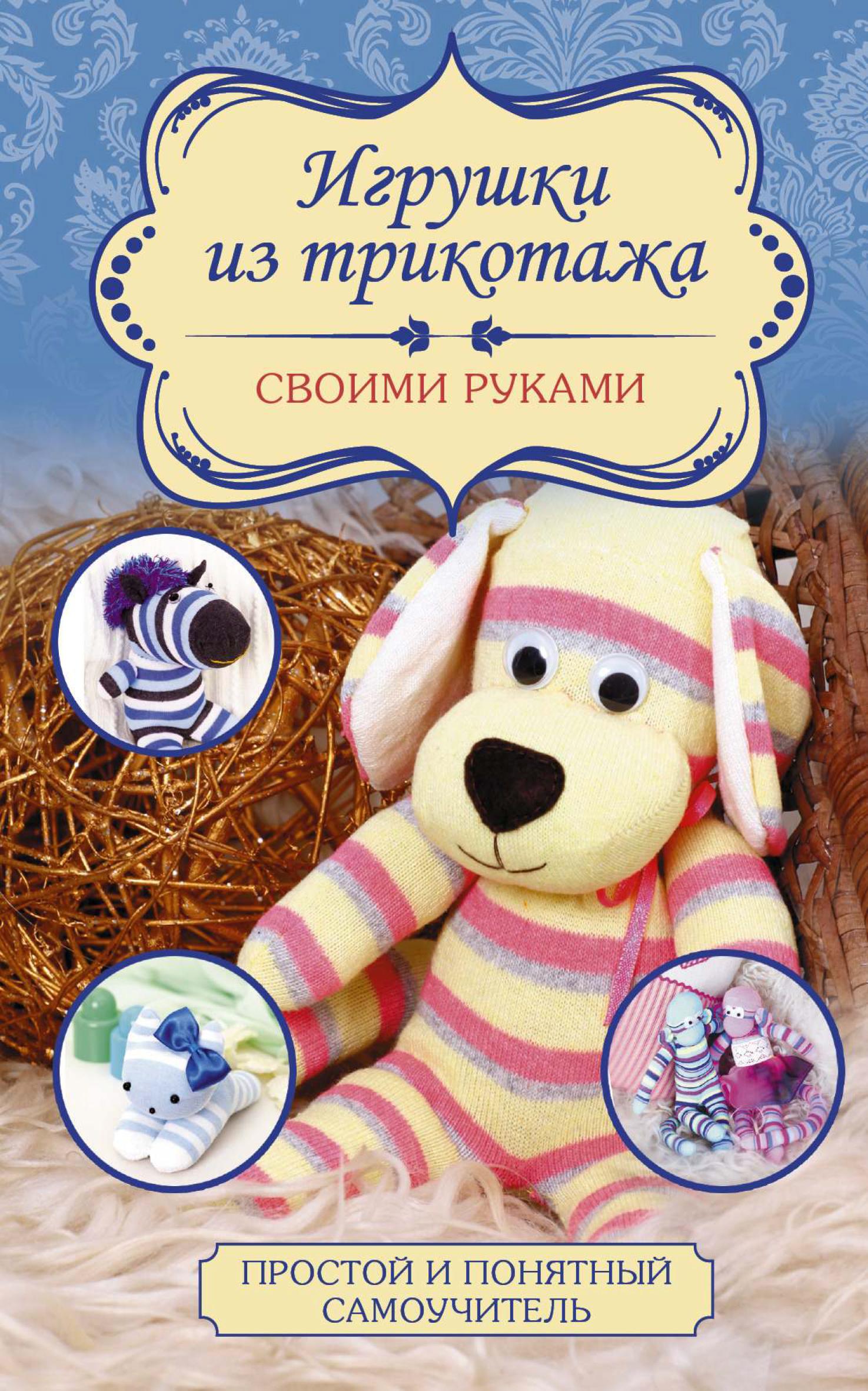 Любовь Чернобаева Игрушки из трикотажа своими руками любовь чернобаева игрушки из трикотажа своими руками