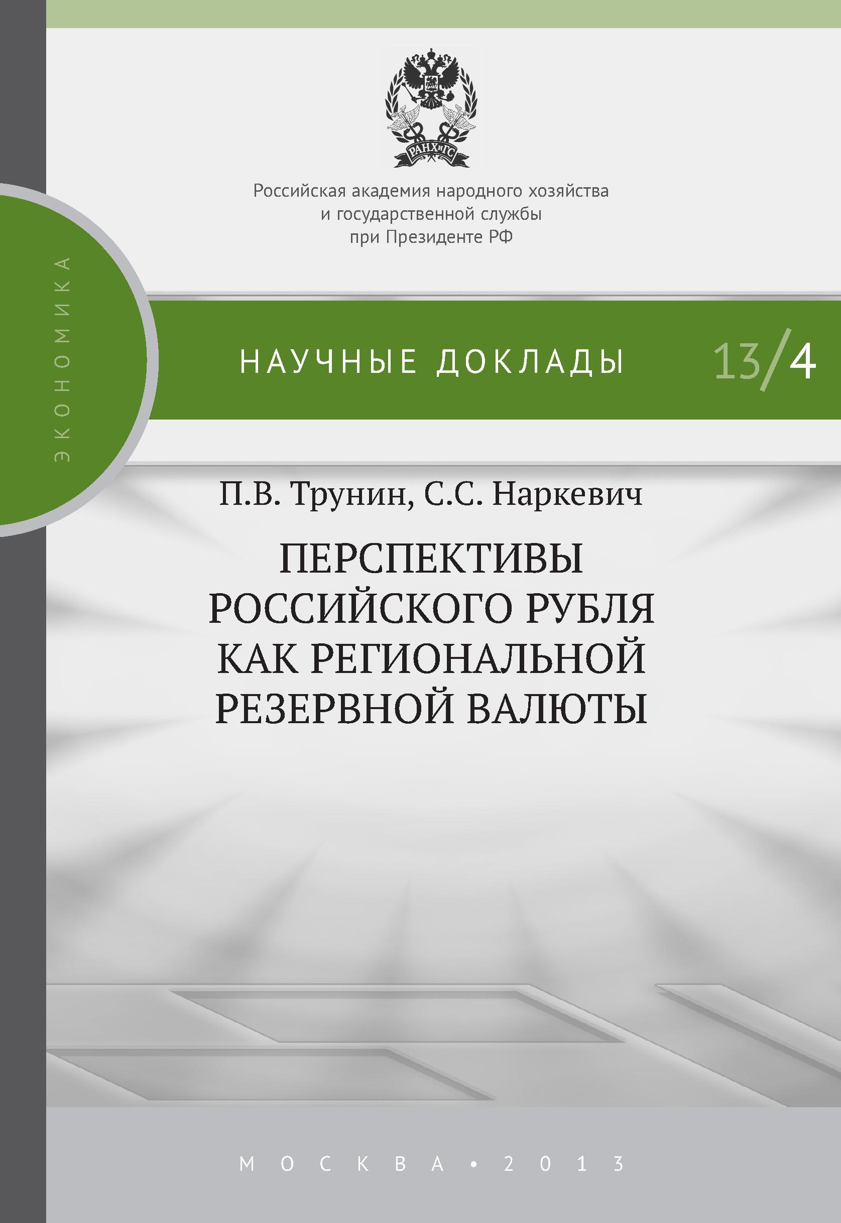 фото обложки издания Перспективы российского рубля как региональной резервной валюты