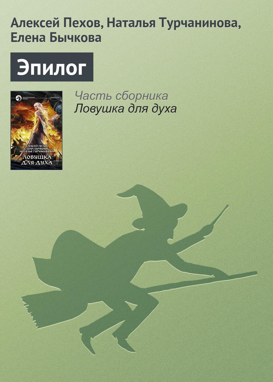 Алексей Пехов Эпилог алексей пехов темный охотник